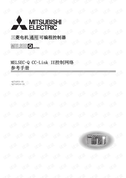 MELSEC-Q CC-Link IE控制网络参考手册.pdf