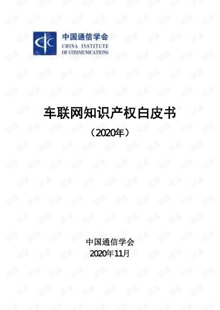 车联网知识产权白皮书2020年