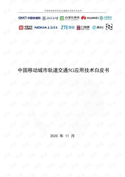 城市轨道交通5G应用技术白皮书