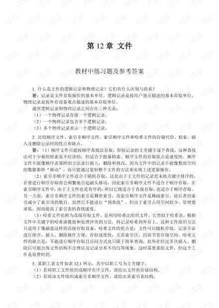 第12章文件.pdf