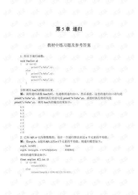 第5章递归.pdf