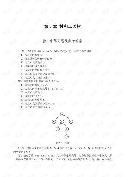 第7章树和二叉树.pdf