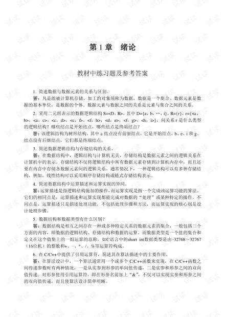 第1章绪论.pdf