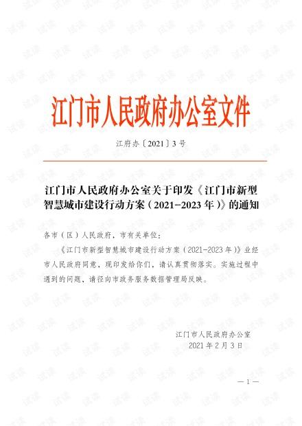 江门市新型智慧城市建设行动方案2021-2023年