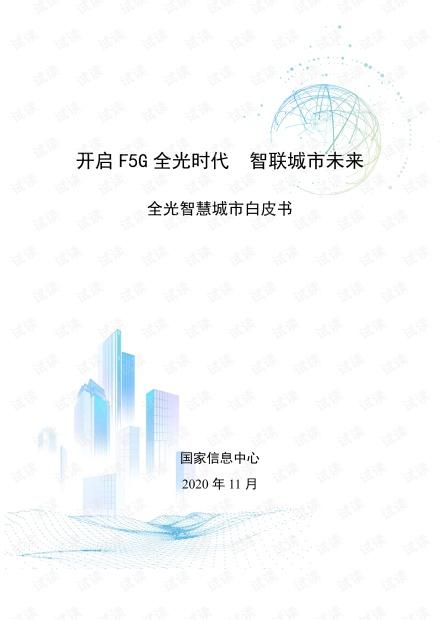 全光智慧城市白皮书.pdf