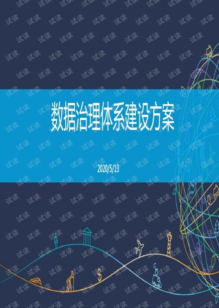 数据治理体系建设方案.pdf