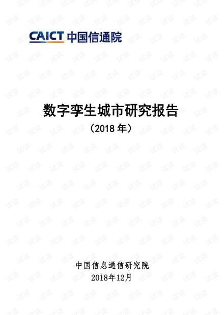 数字孪生城市研究报告.pdf