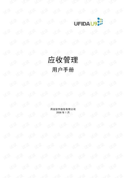 用友 U9 操作手册