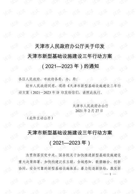 天津市新型基础设施建设三年行动方案2023