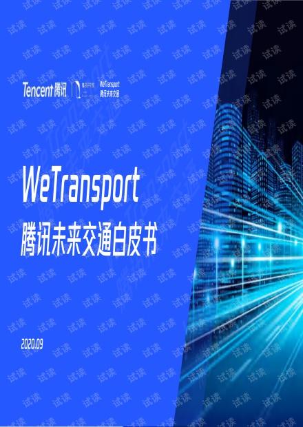 未来交通白皮书腾讯.pdf