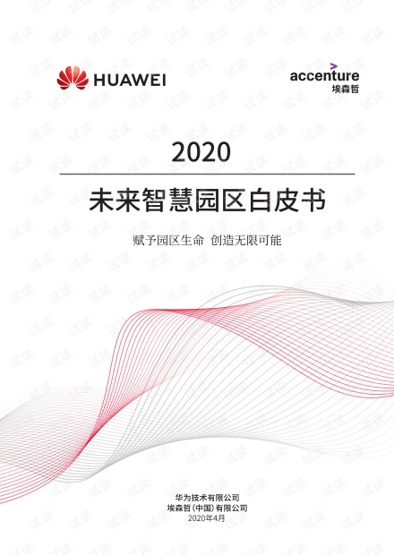 未来智慧园区白皮书2020