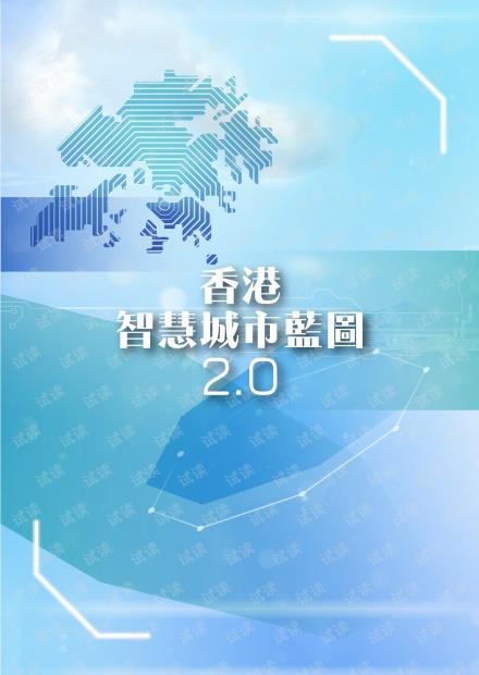 香港智慧城巿蓝图2.0