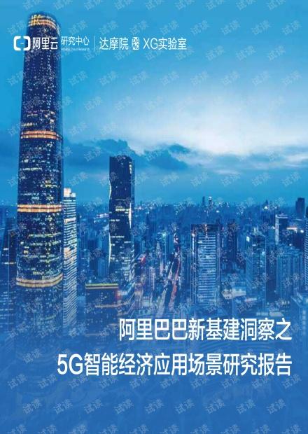 新基建5G智能经济应用场景研究报告
