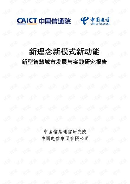 新型智慧城市研究报告.pdf