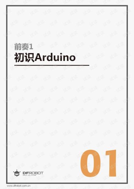 Arduino入门教程.pdf