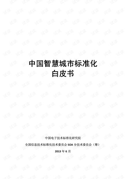 智慧城市标准化白皮书.pdf