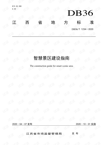 智慧景区建设指南标准.pdf