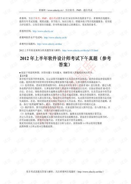 2012 年上半年软件设计师考试下午真题.pdf