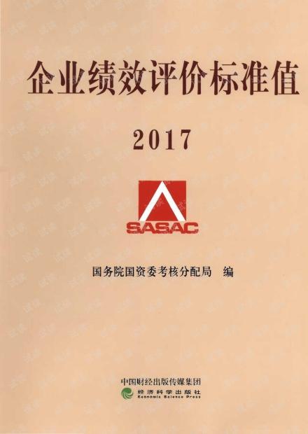 2017年企业绩效评价标准值2017