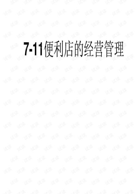 7-11便利店的商品管理.pdf