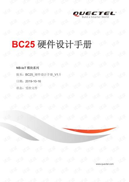 Quectel_BC25_硬件设计手册_V1.1.pdf