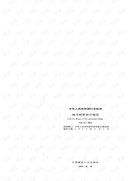 《城市桥梁设计规范》(CJJ11-2011).pdf