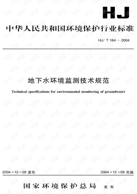 《地下水环境监测技术规范》(HJ_T164-2004).pdf