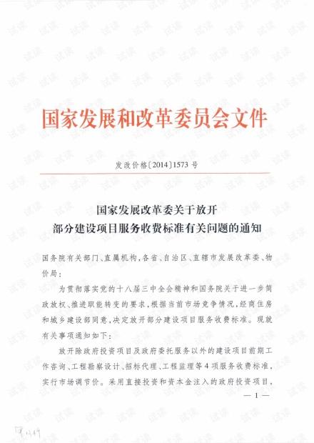 《国家发展改革委关于放开部分建设项目服务收费标准有关问题的通知》(发改价格[2014]1573号).pdf