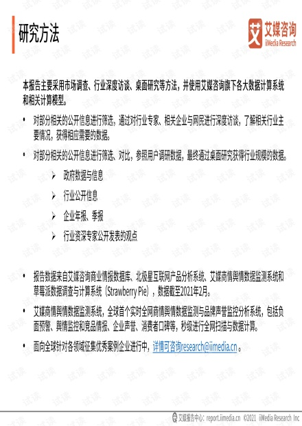 2021年一季度中国代餐行业分析报告.pdf