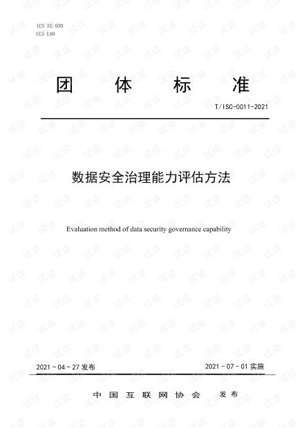 【高清】数据安全治理能力评估方法.pdf