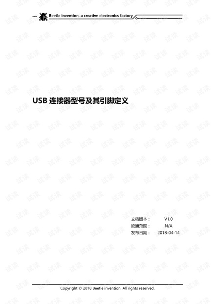 USB连接器USB连接器.pdf