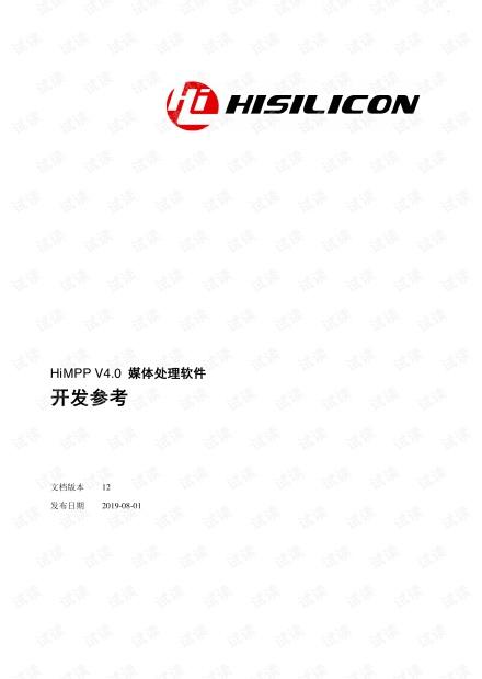 HiMPP V4.0 媒体处理软件开发参考.pdf