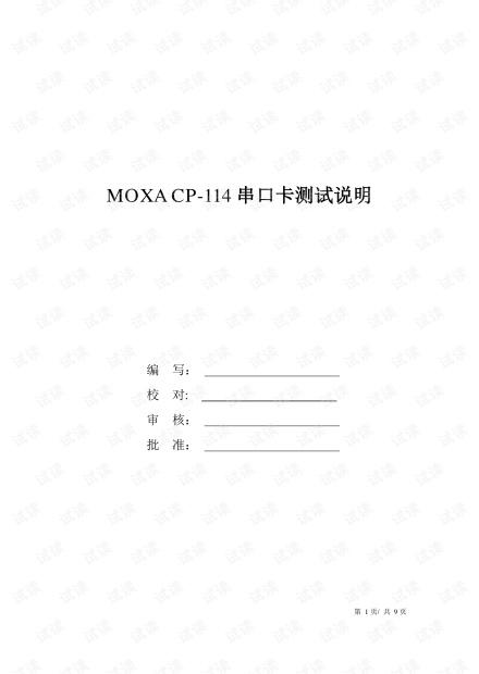 MOXA CP-114串口卡测试说明.pdf