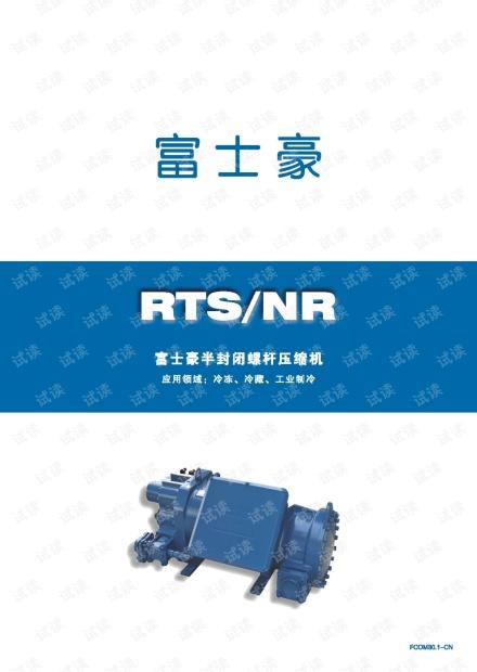 FCOM30.1-CN-富士豪半封闭螺杆压缩机.pdf