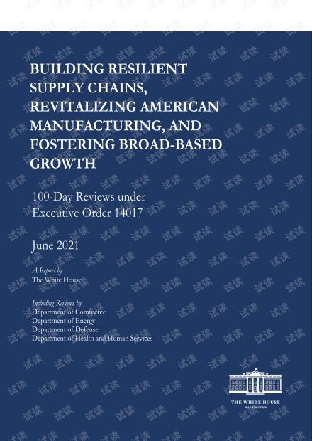 白宫报告:4大关键产品供应链百日评估(第 14017 号行政命令)-白宫-2021.6-250页.pdf