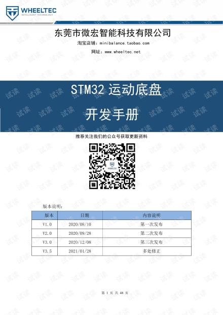 STM32运动底盘开发手册_ROS教育机器人.pdf