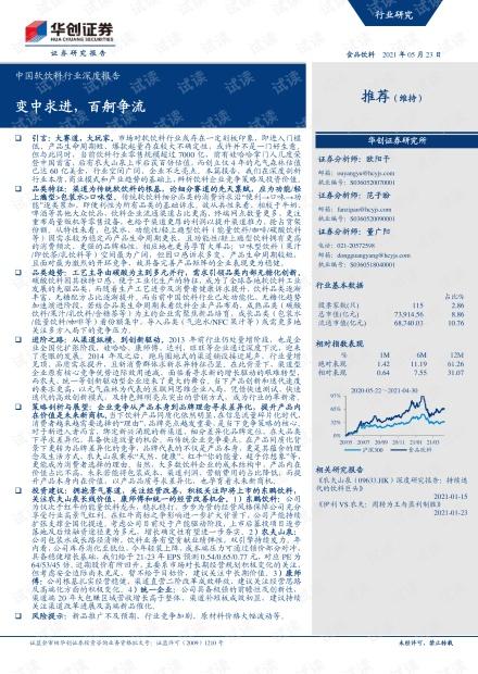 中国软饮料行业深度报告-华创证券-2021.05.23-60页.pdf
