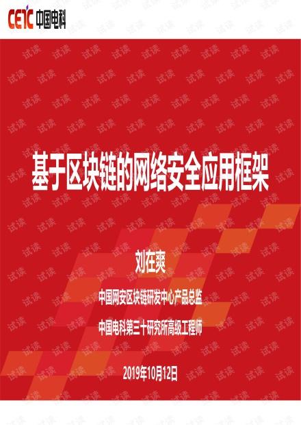基于区块链的网络安全应用框架.pdf