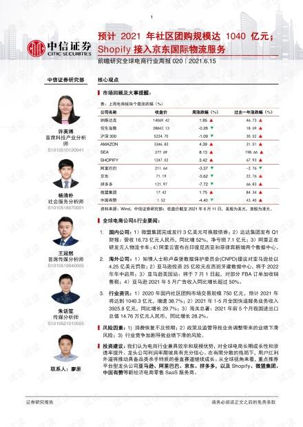 20210615-中信证券-前瞻研究全球电商行业周报:预计2021年社区团购规模达1040亿元;Shopify接入京东国际物流服务.pdf