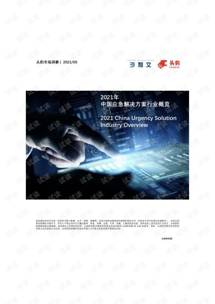 20210531-头豹研究院-2021年中国应急解决方案行业概览.pdf