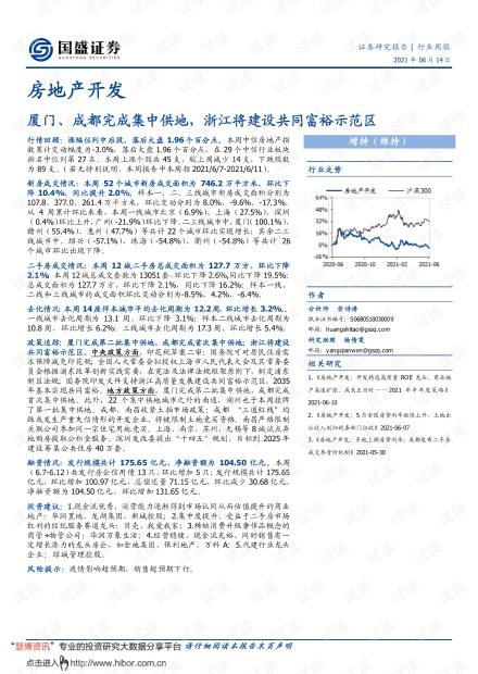 20210614-国盛证券-房地产开发行业:厦门、成都完成集中供地,浙江将建设共同富裕示范区.pdf