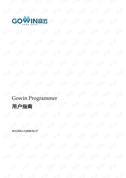 SUG502-1.3_Gowin_Programmer用户指南.pdf