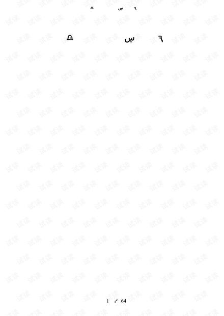 8.大禹电子超声波明渠流量计说明书(需要做堰槽 不要做堰槽)-中文版.pdf