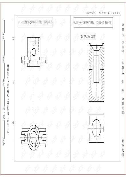 工程制图Ⅱ-2019-2020-1-B卷3.pdf