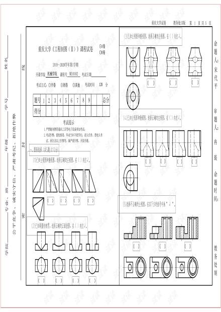 工程制图Ⅱ-2019-2020-1-A卷1.pdf