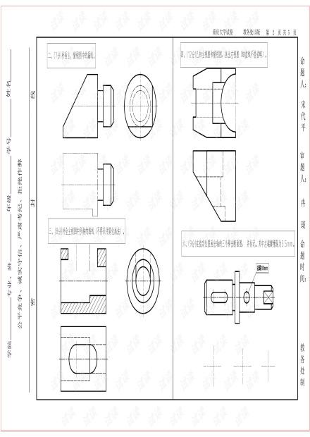 工程制图Ⅱ-2019-2020-1-B卷2.pdf