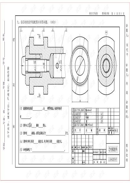 工程制图Ⅱ-2019-2020-1-B卷5.pdf