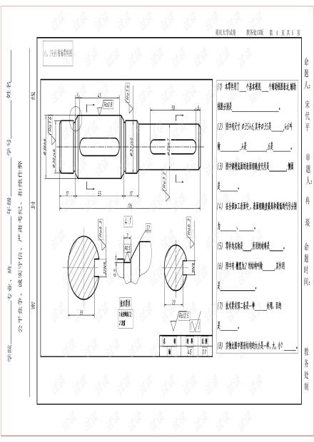 工程制图Ⅱ-2019-2020-1-B卷4.pdf