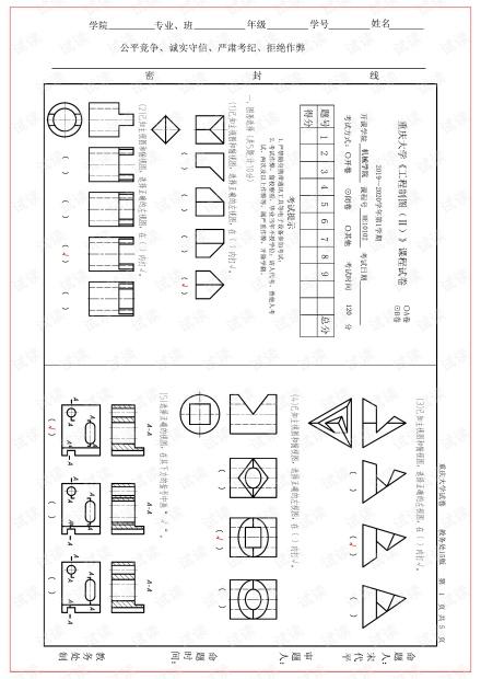 工程制图Ⅱ-2019-2020-1-B卷-参考答案.pdf