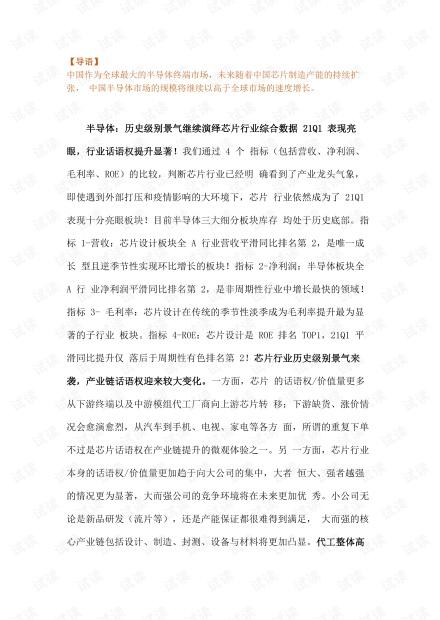 2021年半导体行业研究报告.pdf